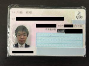名古屋の社労士川嶋のマイナンバーカード
