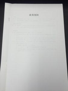 就業規則(名古屋の社労士、川嶋事務所)