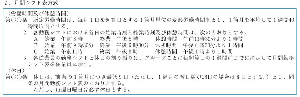 月刊シフト表方式