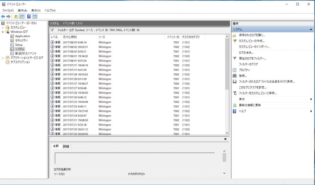 パソコンのログから電源のオンオフのログだけを表示