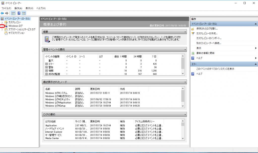 イベントビューアー画面からWindowsのログを確認