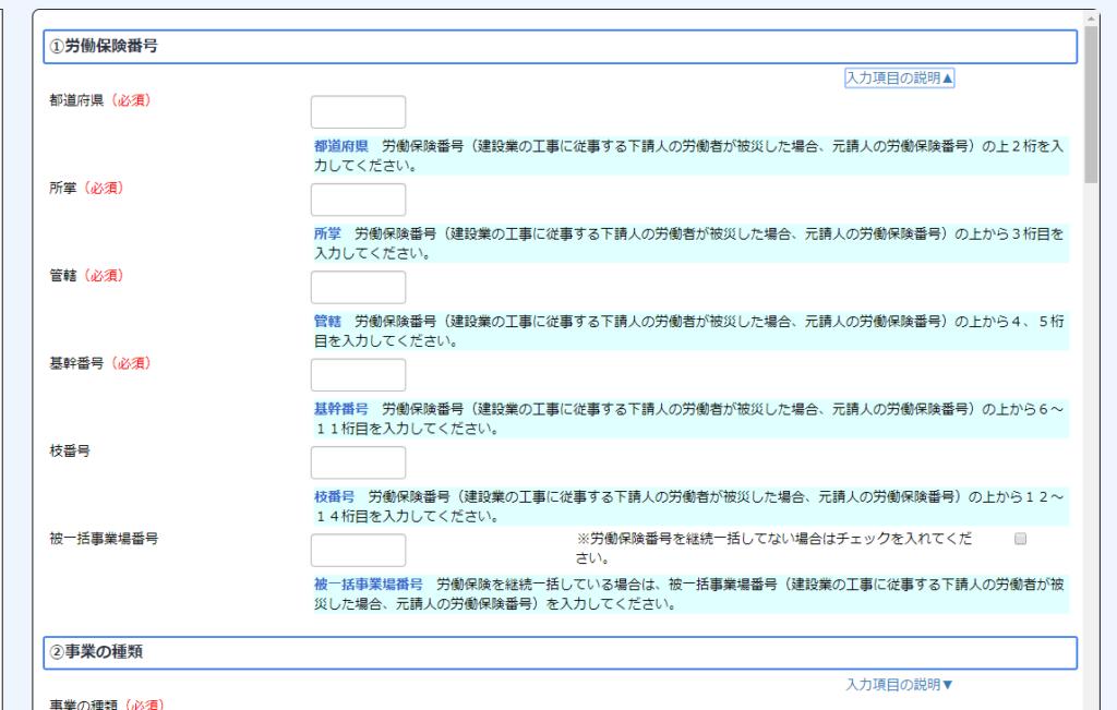 入力項目の説明をクリックすると説明が画面に表示されます