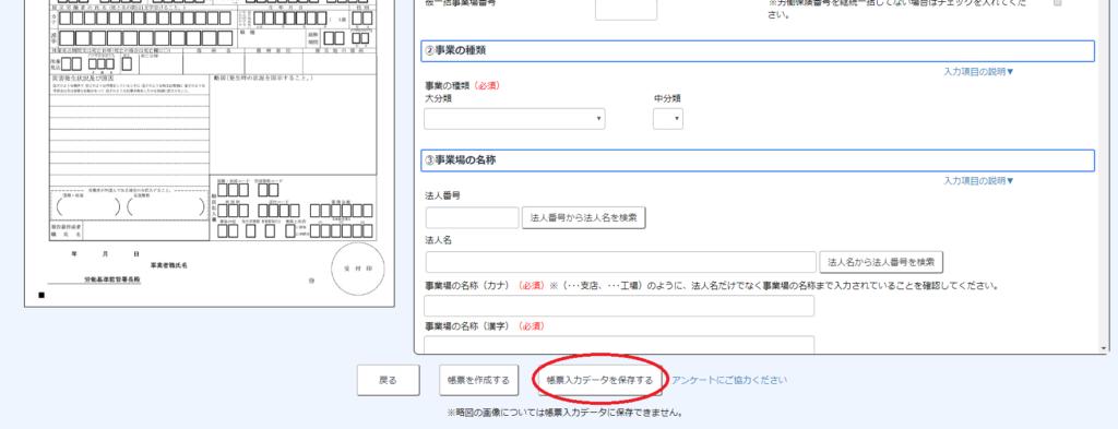 帳簿入力データの保存をクリック