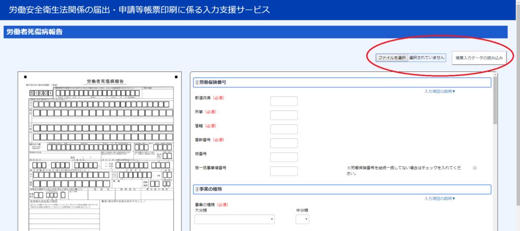 ダウンロードしたXMLファイルを選択し帳簿入力データの読み込み