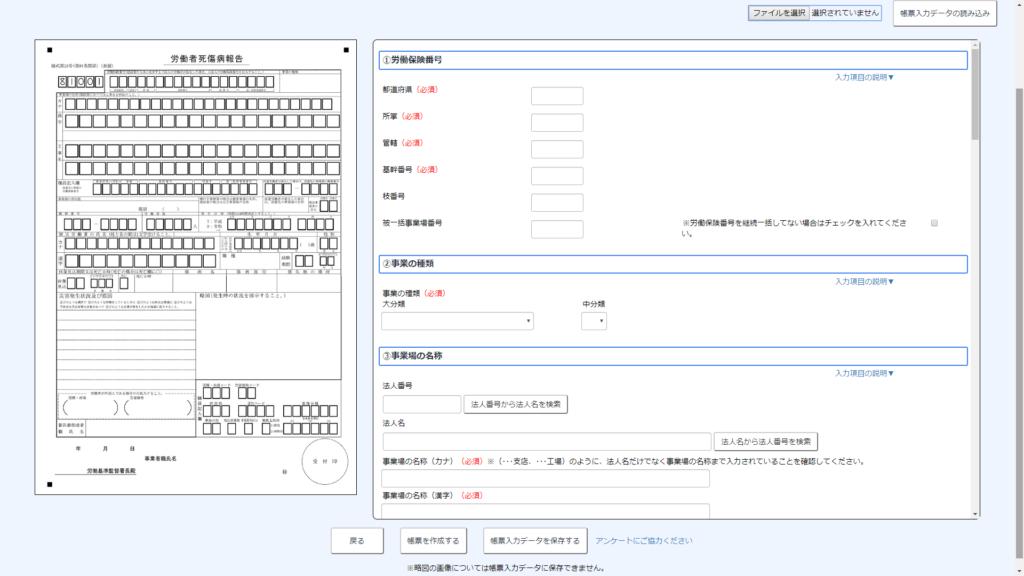 帳簿作成画面