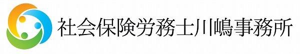 名古屋で就業規則作成するなら社会保険労務士川嶋事務所