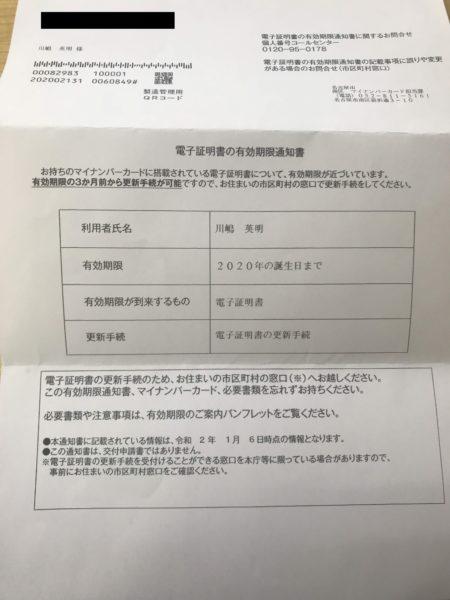 電子証明書の有効期限通知書